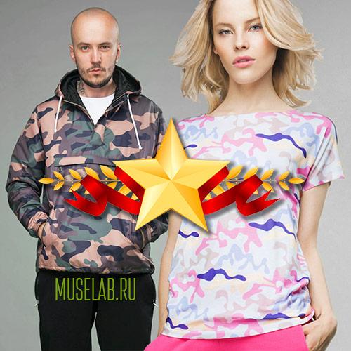 Поздравление с Днем Защитника Отечества или с Днем Импортозамещения от швейной фабрики Muselab.ru