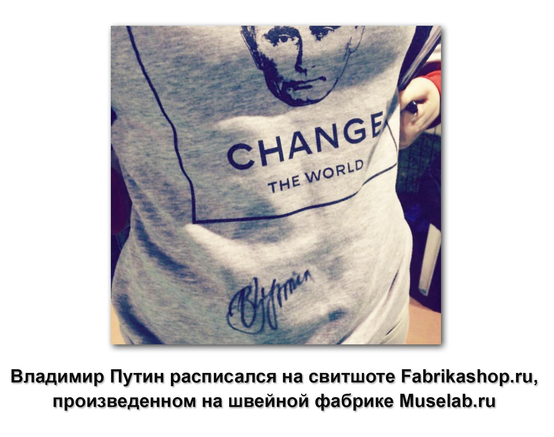 Подпись путина на свитшоте производства Muselab.ru